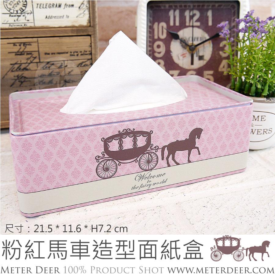 粉紅公主馬車面紙盒金屬馬口鐵製 造型抽取式擦手紙衛生紙盒 居家店面擺飾裝飾發票小物桌面收納置物盒生日禮物