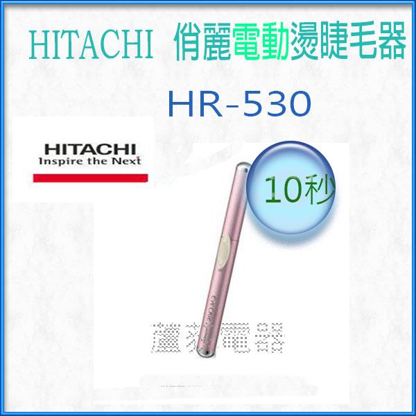 【日立~蘆荻電器】全新【HITACHI日立俏麗電動燙睫毛器-】HR-530