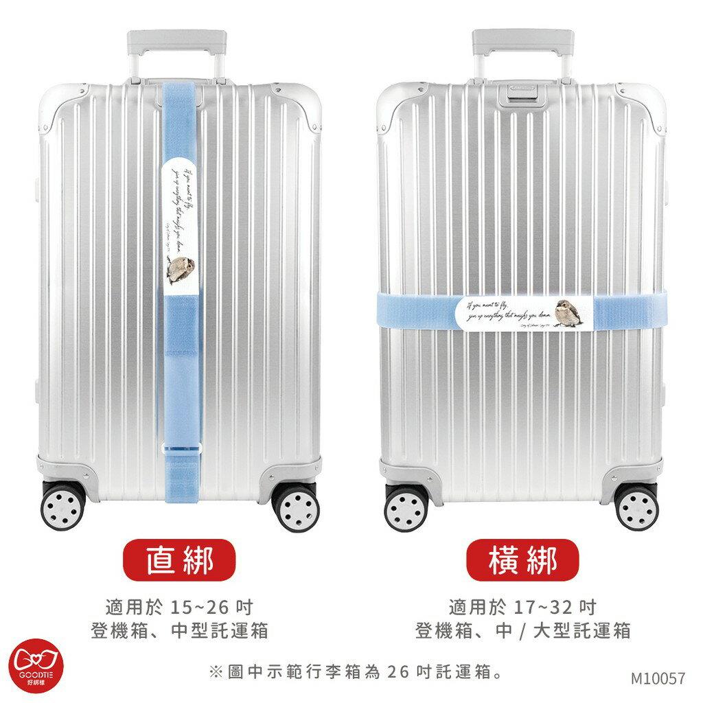逐夢小雀 可收納行李帶 5 x 215公分 / 行李帶 / 行李綁帶 / 行李束帶【創意生活】