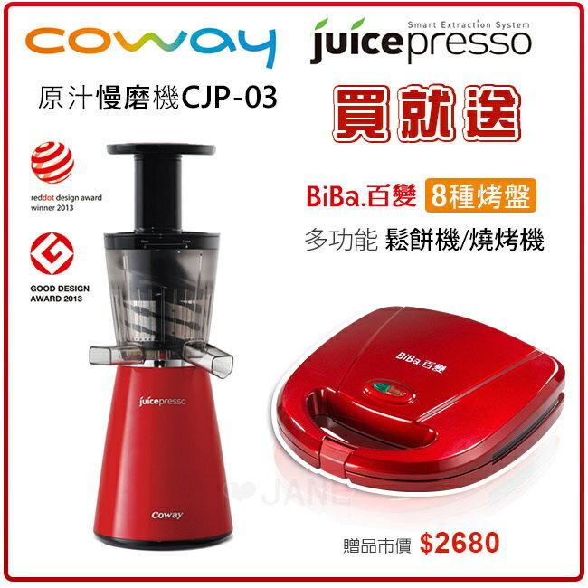 【送鬆餅機】《Coway》Juicepresso三合一慢磨萃取原汁機CJP-03(紅)