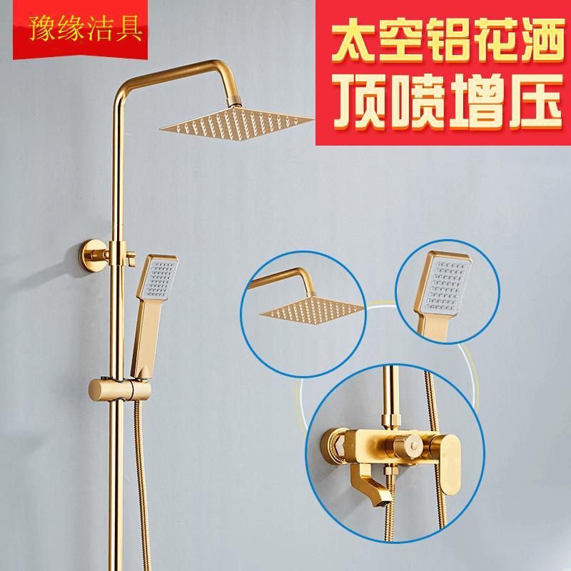 廠家批發多功能淋浴花灑套裝太空鋁金色衛生間手持淋浴器自由升降【艾莎嚴選】