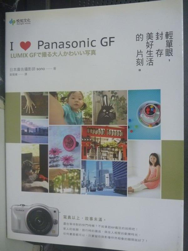 【書寶二手書T6/攝影_XCN】I Love Panasonic GF-輕單眼,封存美好生活的片刻
