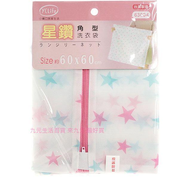 【九元生活百貨】星鑽 角型洗衣袋/60x60cm 洗衣網