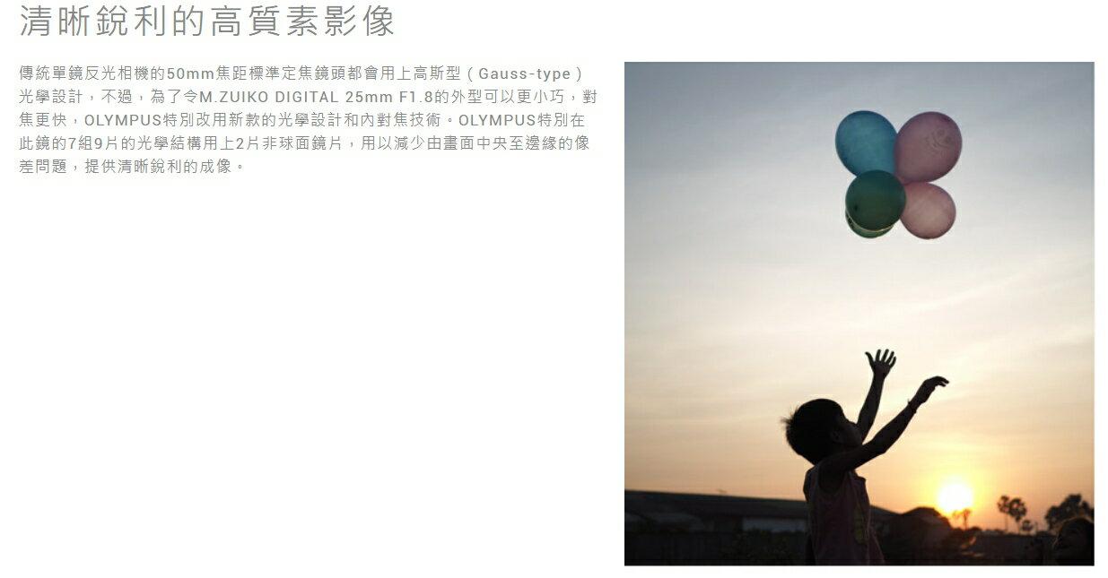 @3C 柑仔店@送拭鏡筆 Olympus M.ZUIKO 25mm F1.8 定焦大光圈鏡頭 元佑公司貨 1