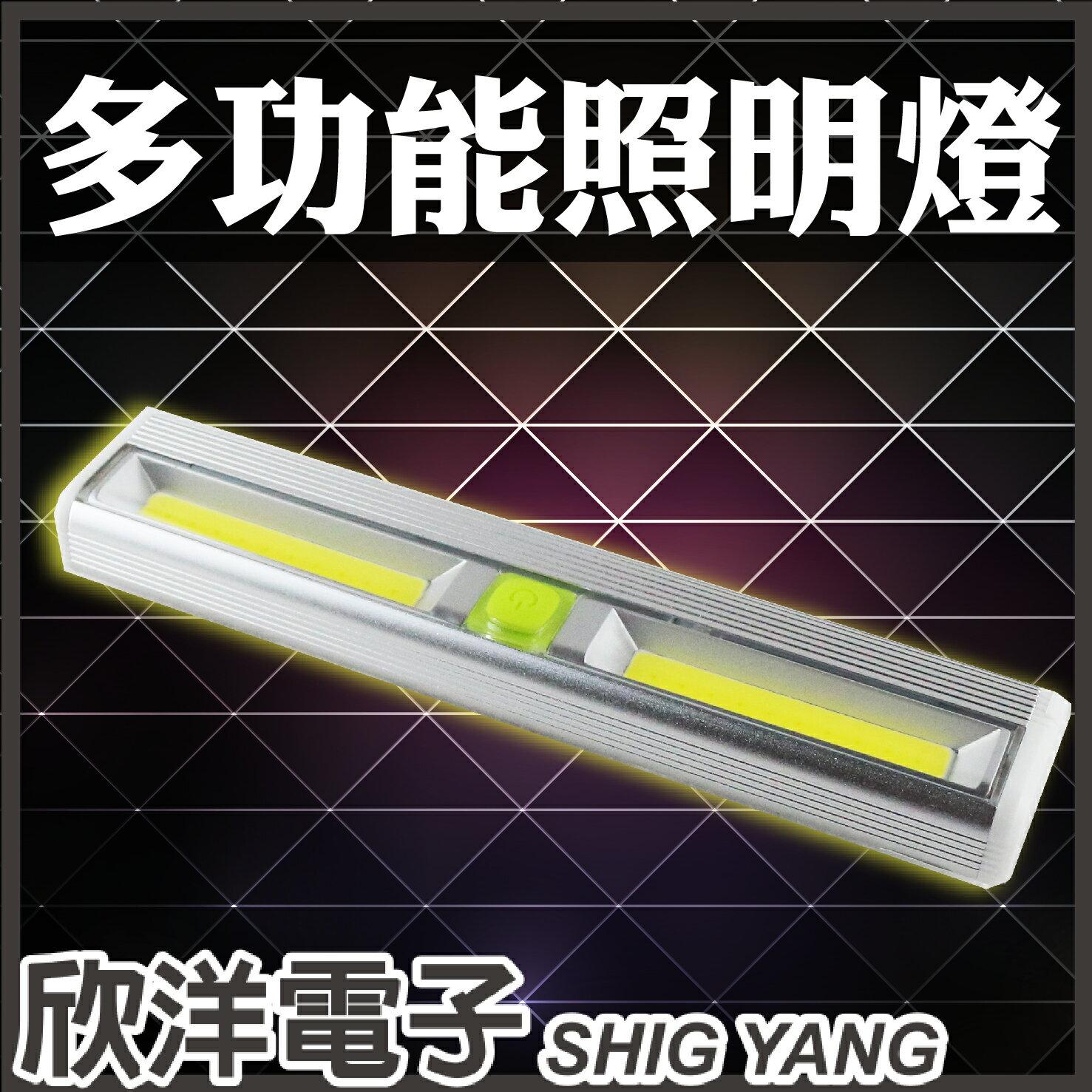 ※ 欣洋電子 ※ 快樂家 42w多功能照明燈(C008) 強光/弱光/環保LED燈