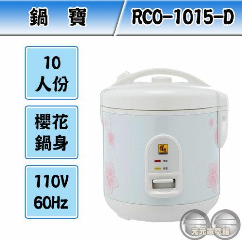鍋寶10人份電子鍋RCO-1015-D