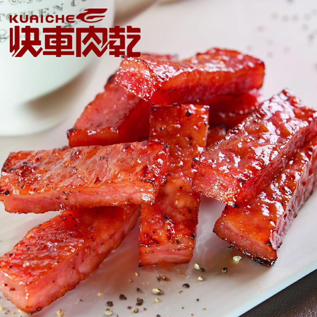 【快車肉乾】A12 招牌特厚黑胡椒豬肉干 × 超值分享包 (222g/包)