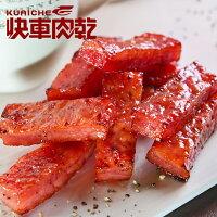 【快車肉乾】A12 招牌特厚黑胡椒豬肉干 × 超值分享包 (205g/包)