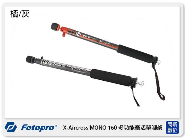 閃新科技 FOTOPRO X-Aircross MONO 160 單腳架(橘/ 灰)附手機夾/ GOPRO轉接頭~