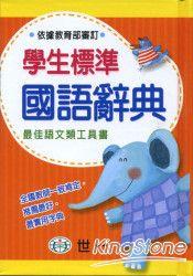 學生標準國語辭典(64k)