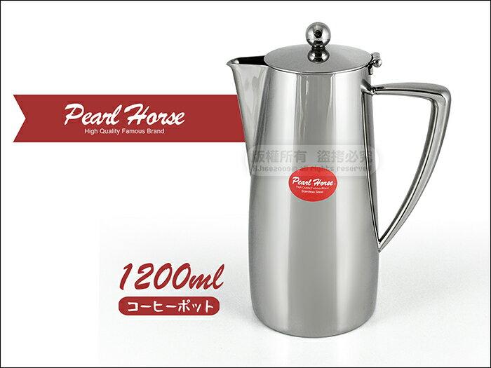 快樂屋♪ 日本寶馬牌 09-2827 304不鏽鋼咖啡壺 1200ml 1.2L 茶水壺.冷水壺 另售咖啡機.摩卡壺