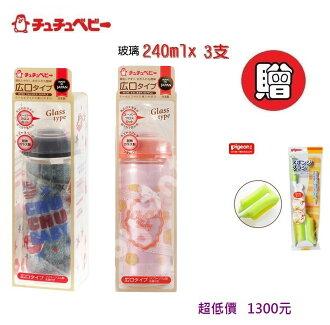 *美馨兒*日本ChuChu啾啾-寬口徑玻璃奶瓶 240ml(二色可挑)X3支 1300元+贈貝親奶瓶刷