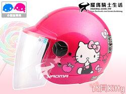 EVO安全帽|寶貝 Hello Kitty 凱蒂貓 桃紅 兒童帽 【三麗鷗正版認證】CA-002『耀瑪騎士生活機車部品』