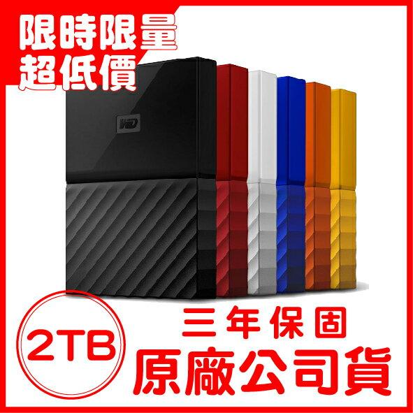 WD My Passport 2TB 2.5吋 行動硬碟 隨身硬碟 外接式硬碟 原廠公司貨 原廠保固 自動備份 2T