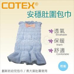 ✿蟲寶寶✿【COTEX可透舒】透氣/保暖/舒適/幼兒包巾 - 安穩肚圍包巾 (粉藍)