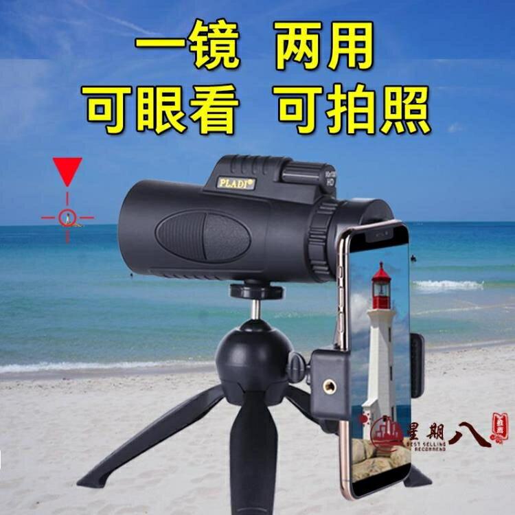 望遠鏡 單筒望遠鏡高倍高清夜視式戶外人體手機演唱會軍事用專業 概念3C