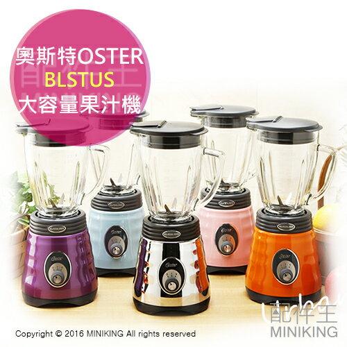 【配件王】日本代購 OSTER 奧斯特 BLSTUS 大容量 果汁機 榨果汁機 攪拌機 冰沙機 五色