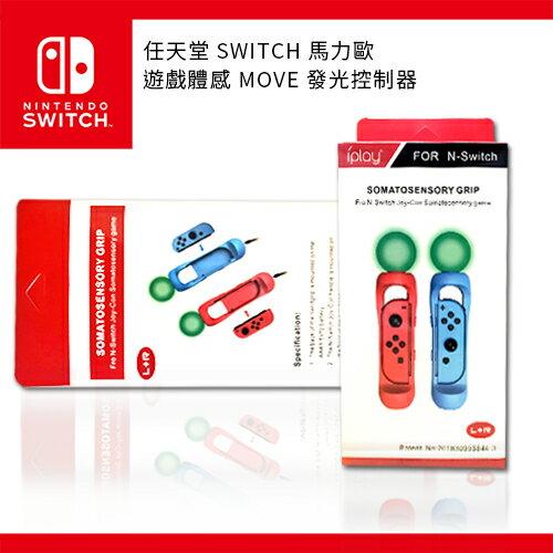 任天堂 SWITCH 馬力歐 遊戲體感 MOVE 發光控制器