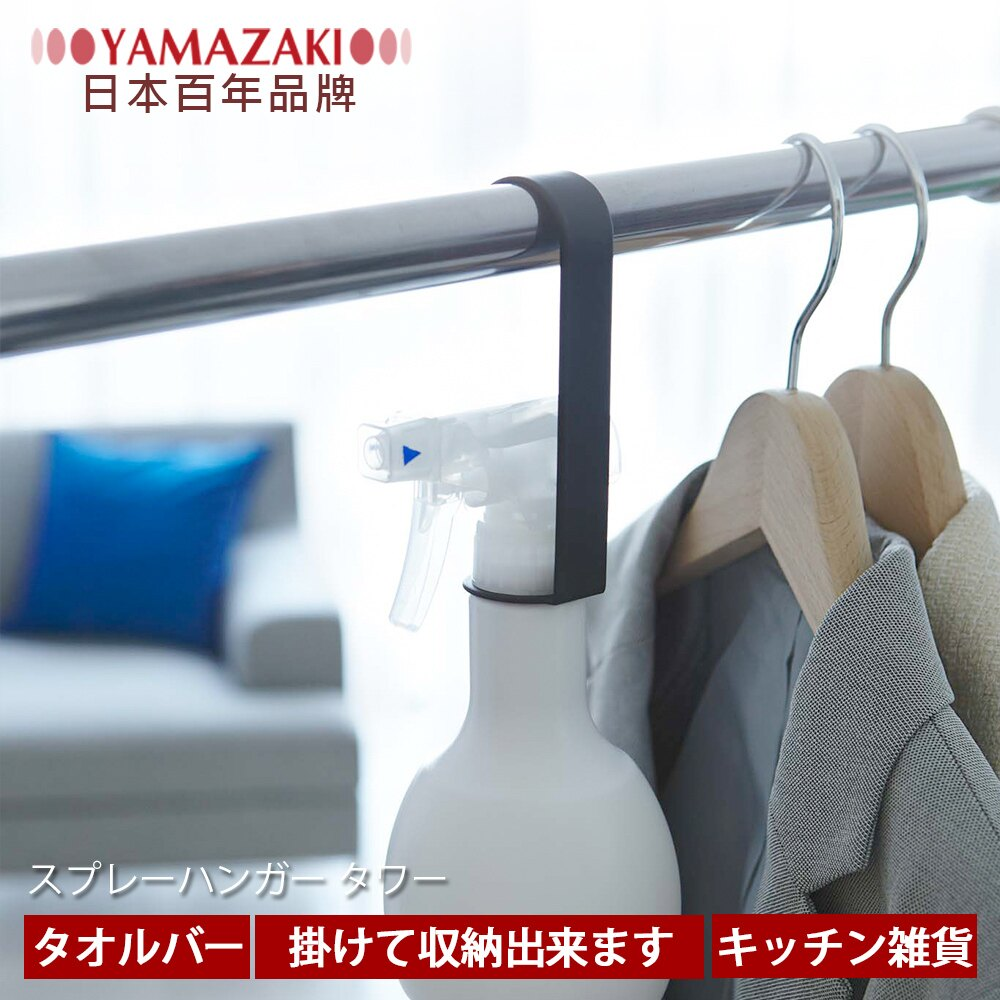 【YAMAZAKI】日式極簡水瓶掛架-白/黑★居家收納/置物架/多功能掛架