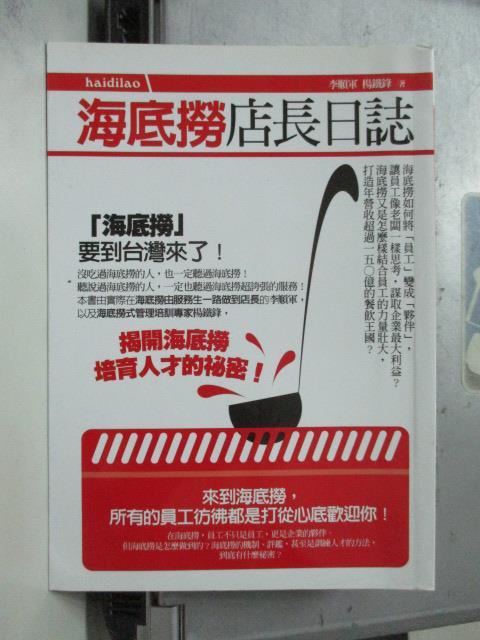 【書寶二手書T3/財經企管_OTZ】海底撈店長日誌_李順軍