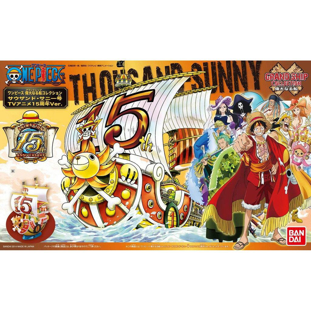 【預購】金證 海賊王 偉大的船艦收藏集 千陽號 15周年紀念配色 15TH【星野日本玩具】