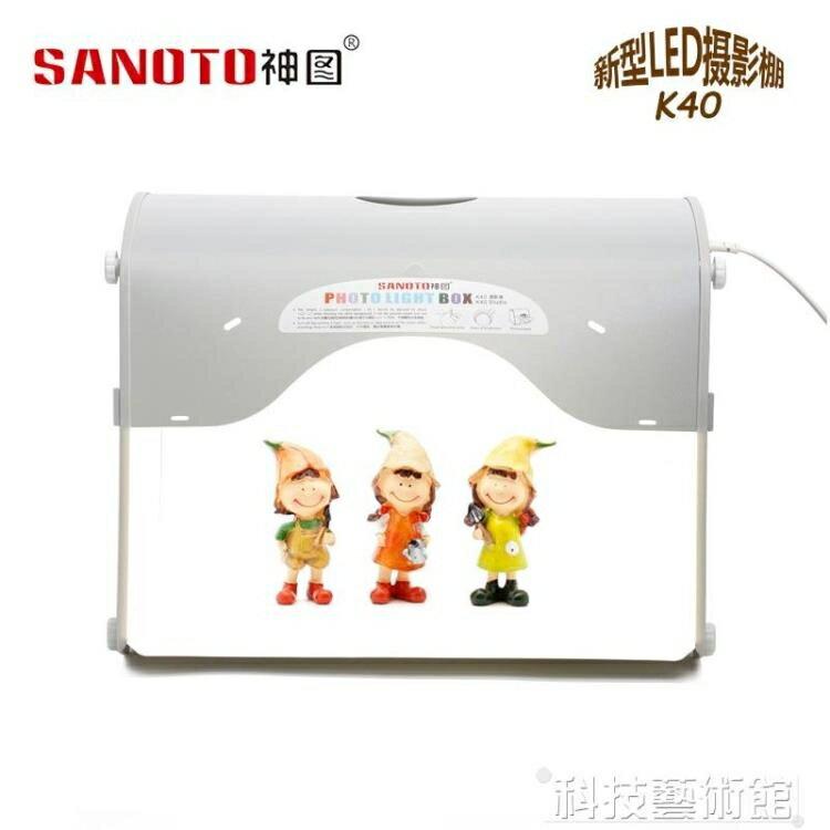 神圖K40攝影棚 小型迷你LED攝影燈箱套裝專業拍攝箱40cm調光   領券下定更優惠
