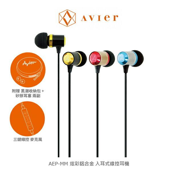 強尼拍賣~ Avier AEP-MM 炫彩鋁合金入耳式線控耳機 線控功能 附贈專屬Avier收納包