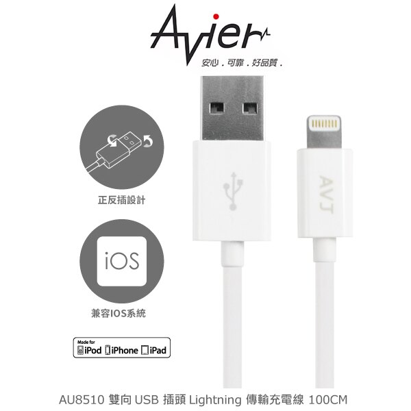 強尼拍賣~ Avier AU8510 雙向 USB 插頭 Lightning 傳輸充電線 100cm