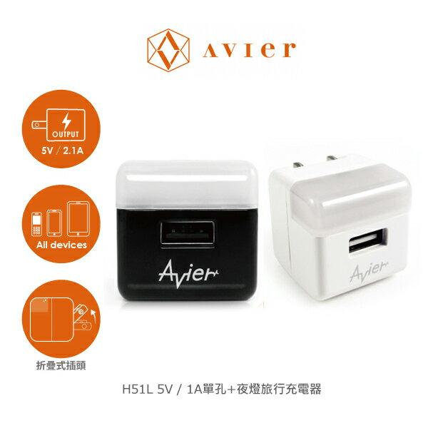 強尼拍賣~AvierH51L5V1A單孔+夜燈旅行充電器BSMI認證