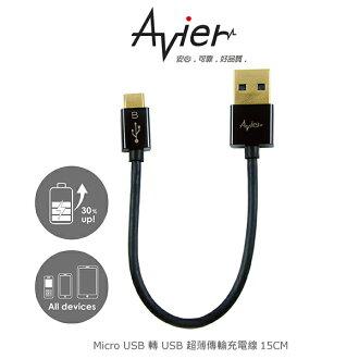 強尼拍賣~ Avier Micro USB 轉 USB 超薄傳輸充電線15cm - 黑色 MU2015 傳輸線