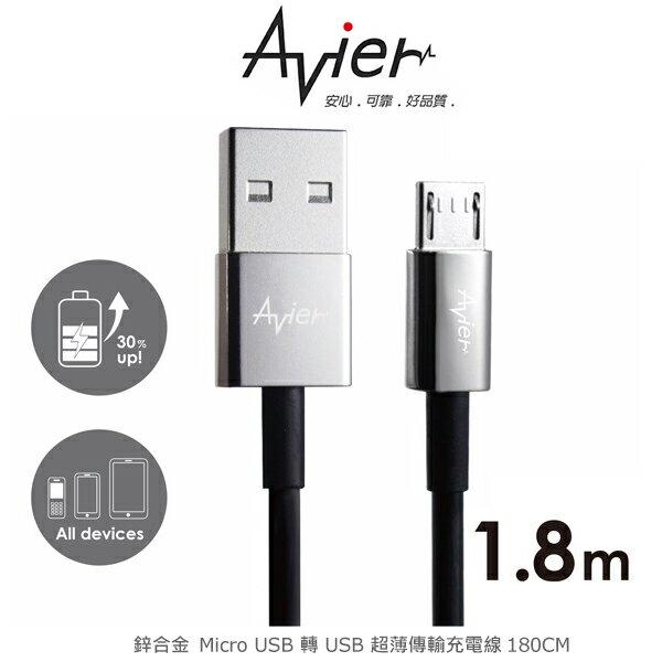 強尼拍賣~ Avier 鋅合金 Micro USB 轉 USB 超薄傳輸充電線180cm -銀色款 MU2180