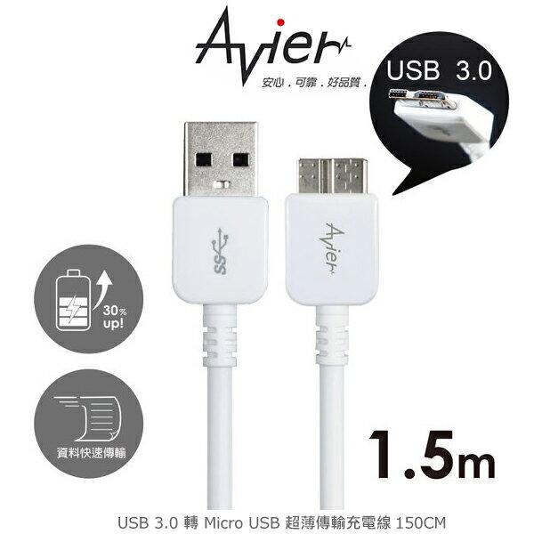 強尼拍賣~ Avier USB 3.0 轉 micro USB 超薄傳輸充電線150cm MU3150 傳輸線