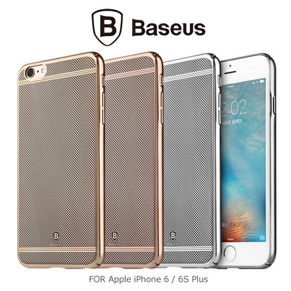強尼拍賣~現貨出清BASEUS倍思AppleiPhone6iPhone6Plus(6S)瑜系列輕薄保護殼