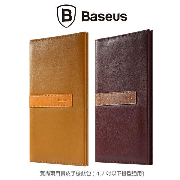 強尼拍賣~ BASEUS 倍思 資尚兩用真皮手機錢包(4.7吋以下機型通用)