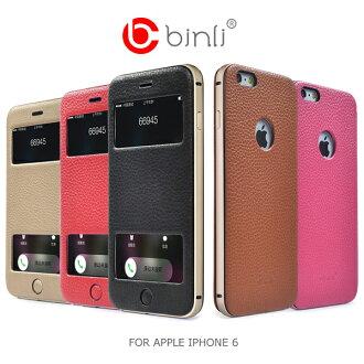 強尼拍賣~BINLI APPLE IPHONE 6 4.7吋 金屬邊框皮套 全包覆式設計 邊框太空鋁材質 (不適用6S)