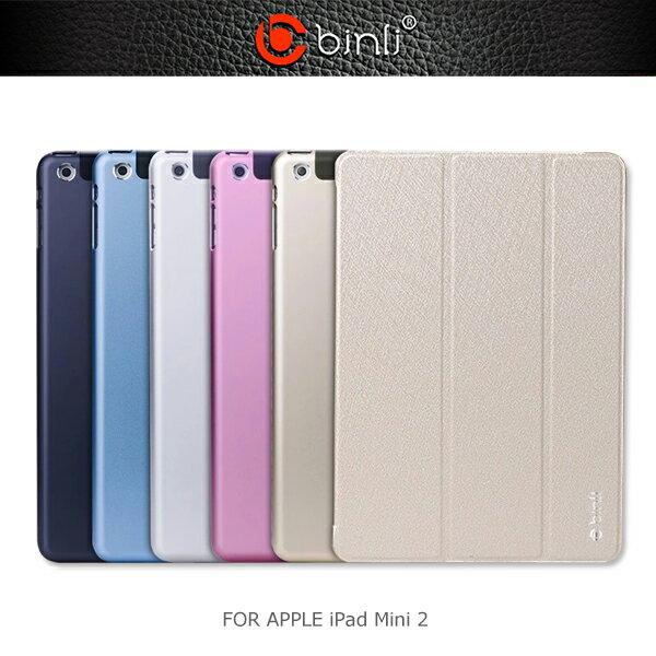 強尼拍賣~BINLI APPLE iPad Mini 2 / 3 Retina 金屬背蓋皮套 休眠喚醒護套 三折支架護套