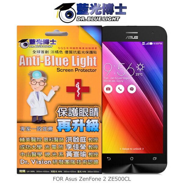 強尼拍賣~藍光博士 Asus ZenFone 2 ZE500CL 抗藍光淡橘色保護貼 抗藍光SGS認證無滿版