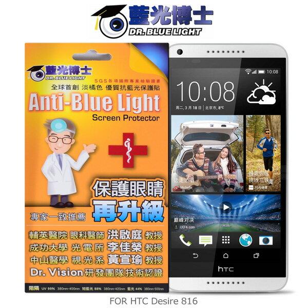 強尼拍賣~ 出清 HTC Desire 816 抗藍光淡橘色保護貼 抗藍光SGS認證無滿版