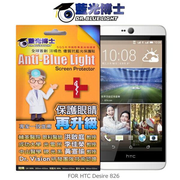 強尼拍賣~藍光博士 HTC Desire 826 抗藍光淡橘色保護貼 抗藍光SGS認證無滿版