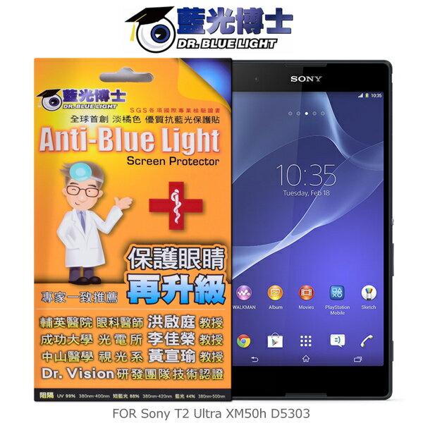 強尼拍賣~ 出清 Sony T2 Ultra XM50h D5303 抗藍光淡橘色保護貼防指紋 抗藍光SGS認證無滿版