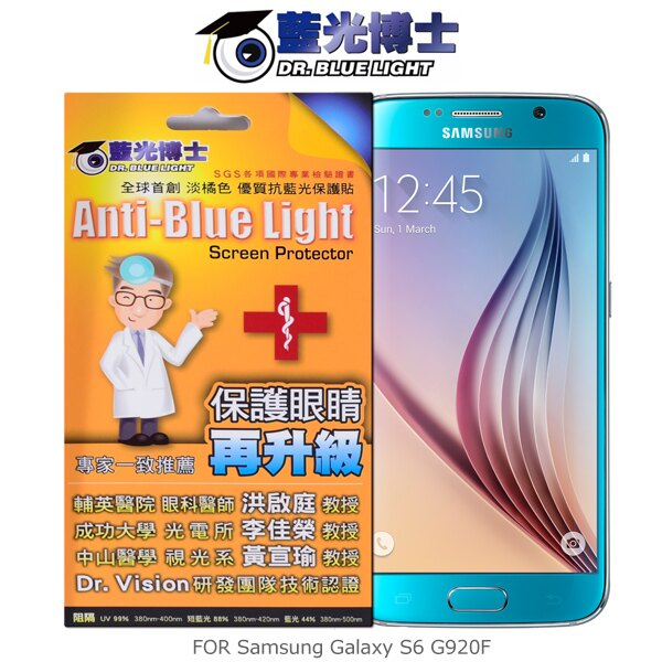 強尼拍賣~藍光博士 Samsung Galaxy S6 G920F 抗藍光淡橘色保護貼 抗藍光SGS認證 超清 無滿版