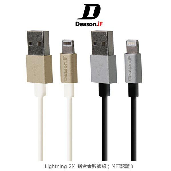 強尼拍賣^~ Deason.iF Lightning 2M 鋁合金數據線^(MFI ^)