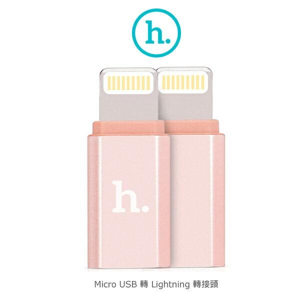 強尼拍賣~ HOCO Micro USB 轉 Lightning 轉接頭 安卓轉蘋果