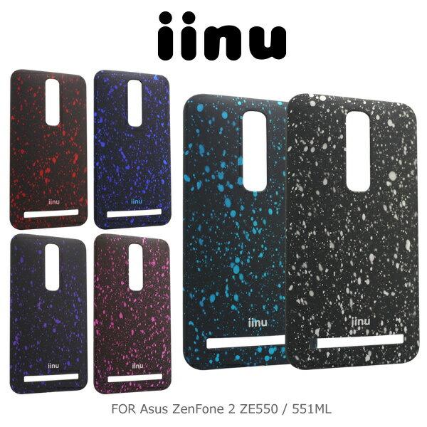 強尼拍賣~ IINU Asus ZenFone 2 ZE550/551ML 星空殼 硬殼 保護殼 保護套