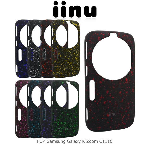 強尼拍賣~ IINU Samsung Galaxy K Zoom C1116 星空殼 硬殼 保護殼 保護套