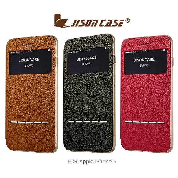 強尼拍賣~ JisonCase Apple iPhone 6 奢華真皮側翻皮套 開窗皮套 保護套
