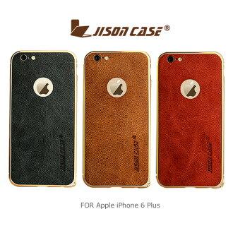 強尼拍賣~ JisonCase Apple iPhone 6 Plus 金屬邊框後貼真皮背套 金屬邊框+背殼