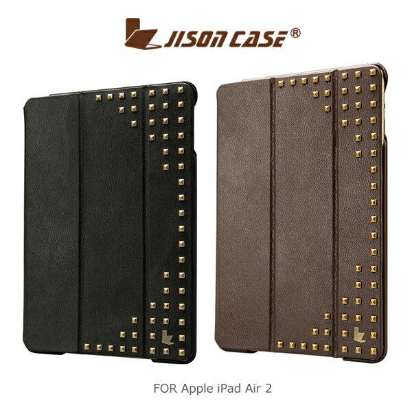 強尼拍賣~ JisonCase Apple iPad Air / Air 2 鉚釘三折皮套 側翻皮套 平板平套(咖啡)