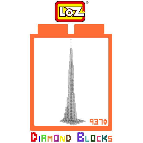 強尼拍賣~LOZ 鑽石積木 9370 迪拜塔 建築系列 益智玩具 趣味 腦力激盪 正版積木