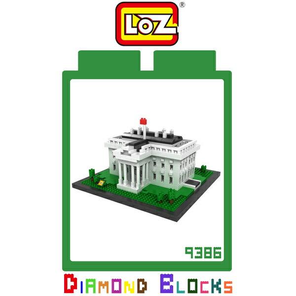 強尼拍賣^~LOZ 鑽石積木 9386 白宮 建築系列 益智玩具 趣味 腦力激盪 積木